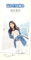 Miki_sakai2
