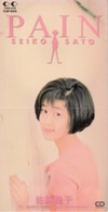 Seiko_sato2