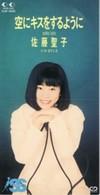 Seiko_sato4