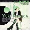 Yuki_kuroda
