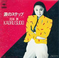 Sudou_kaoru02