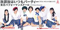Tokyoperformancedall_houkagohaitumo