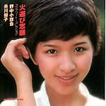 Nonaka_sayuri_hiasobisigan