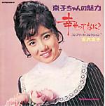 Yosizawa_kyouko_siawasettenani