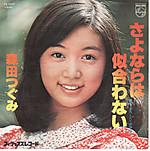 Morita_tsugumi_sayonarahaniawanai