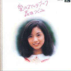 Morita_tugumi_ainosketchbook