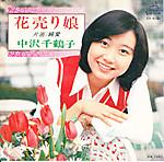 Nakazawa_tiduko_hanaurimusume