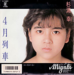 Sugiura_miyuki_4gatsuressya