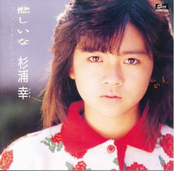 Sugiura_miyuki_completesingles
