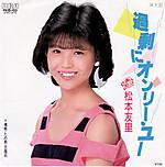 Matsumoto_yuuri_kajounionlyyou_2