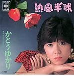Katou_yukari_neppuhankyu
