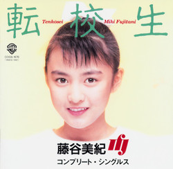 Hujitani_miki_singles