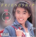 Tanaka_ritsuko_friendship