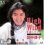Tanaka_ritsuko_highwindoikakete