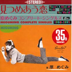 Hara_megumi_singles