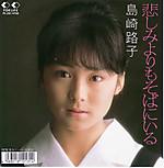 Shimazaki_mitiko_kanashimiyorimosob