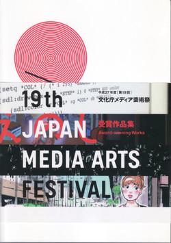 Japanmediaartfestival