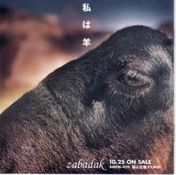 Zabadak_watashihahituji