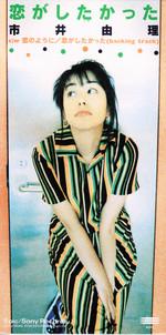 Itii_yuri_koigasitakatta