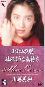 Kawagoe_miwa_kokoronokagi