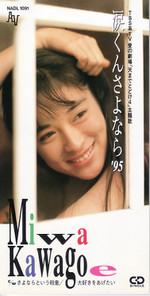 Kawagoe_miwa_namidakunsayonara95