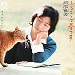 Urabe_masami_hurusatohaharudesu