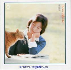 Urabe_masami_hurusatohaharudesu_cd