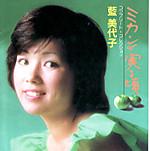 Ai_miyoko_mikangaminorukoro