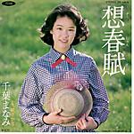 Chiba_manami_sousyunhu