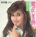 Fubuki_jun_aigahajimarutoki