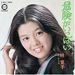 Hayasi_hiroko_kikengaippai