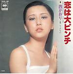 Nishi_kaori_koihadaipinch