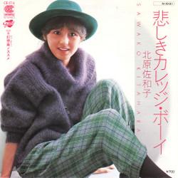 Kitahara_sawako_kanasikicollegegirl