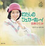 Meguro_hitomi_watashinosugarboy
