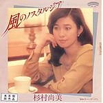 Sugimura_naomi_kazenonostalgia