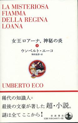 Umberto_eco_loana1