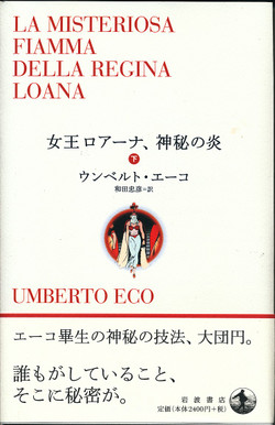 Umberto_eco_loana2