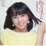 Itou_maiko_akinohohodue