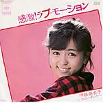 Itou_maiko_kangekilovemotion