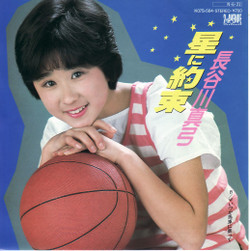 Hasegawa_mayumi_hosiniyakusoku