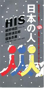 His_nihonohito
