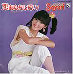 Iwai_sayuri_koianatasidai