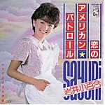 Iwai_sayuri_koinoamericanpatroll