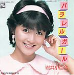 Iwai_sayuri_parallelgirl