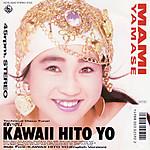 Yamase_mami_kawaiihitoyo