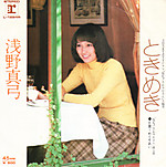 Asano_mayumi_tokimeki