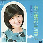 Sanuki_yuuko_aruharetahini