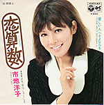 Ichiji_youko