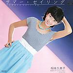 Aimoto_kumiko_summersailing