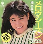 Hashimoto_mikako_mellowseason